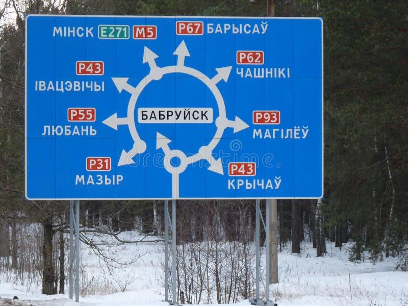 Mapa de estradas em Bielorrússia imagem de stock