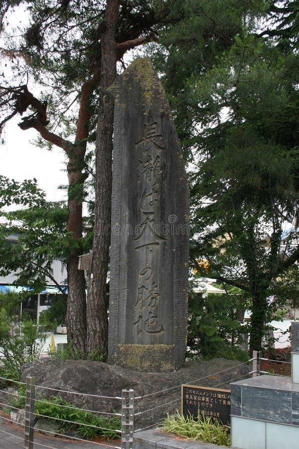 Marcador de pedra em Iwadatami, Japão fotos de stock royalty free