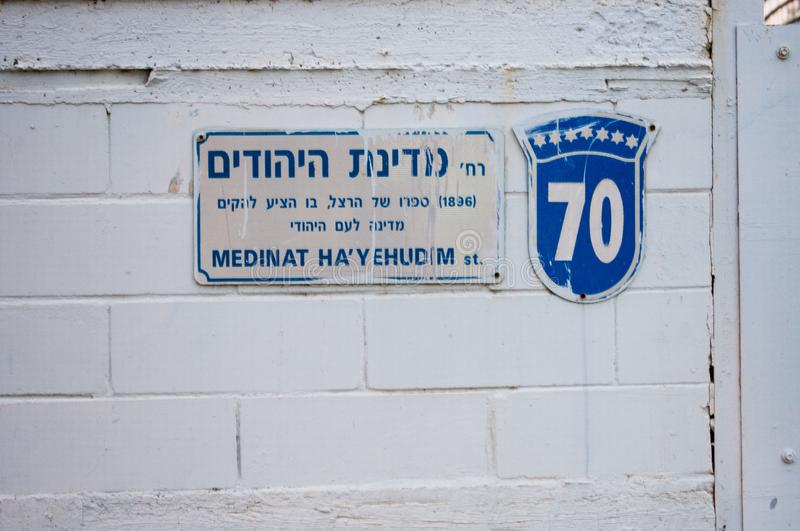 March 2017, Israel, Herzliya - 70 years of the formation of the State of Israel, the symbols and the name of the street. March 2018, Israel, Herzliya - 70 years royalty free stock photo