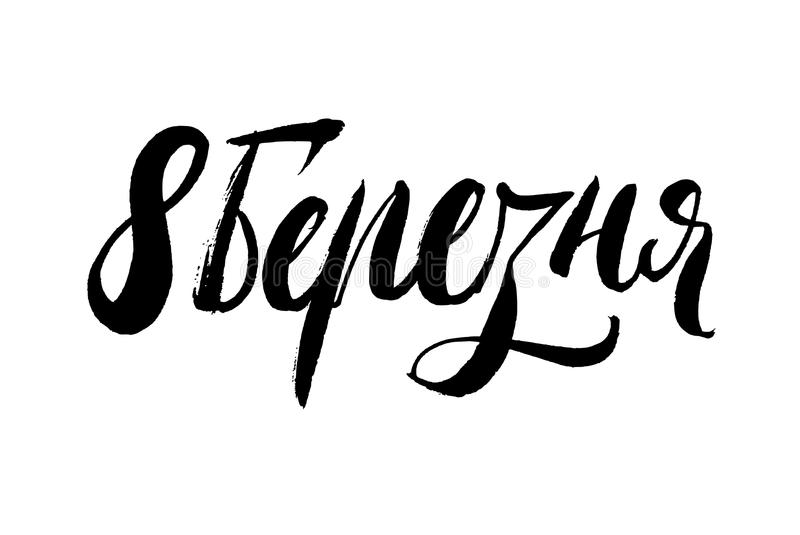 8 March lettering. Greeting card in ukrainian language. Happy in. Ternational Women`s Day. Trendy design brush pen calligraphy. Vector illustration ink for print royalty free illustration