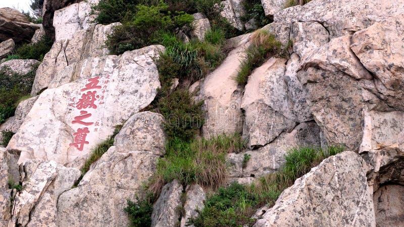 Marco de Mount Tai imagens de stock royalty free