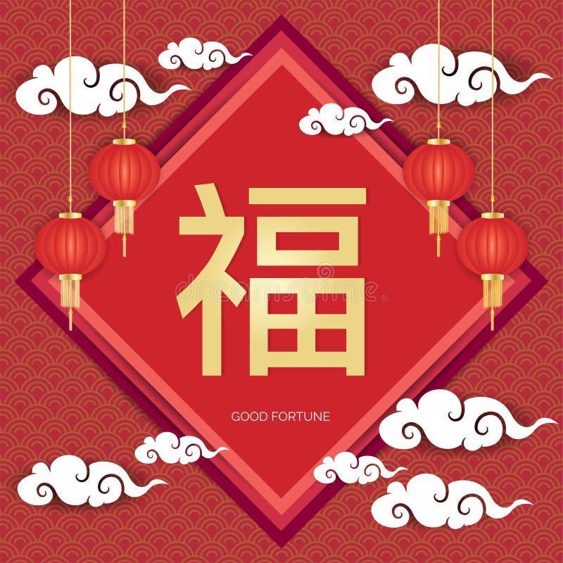 Marco del estilo chino con palabra de la bendición libre illustration