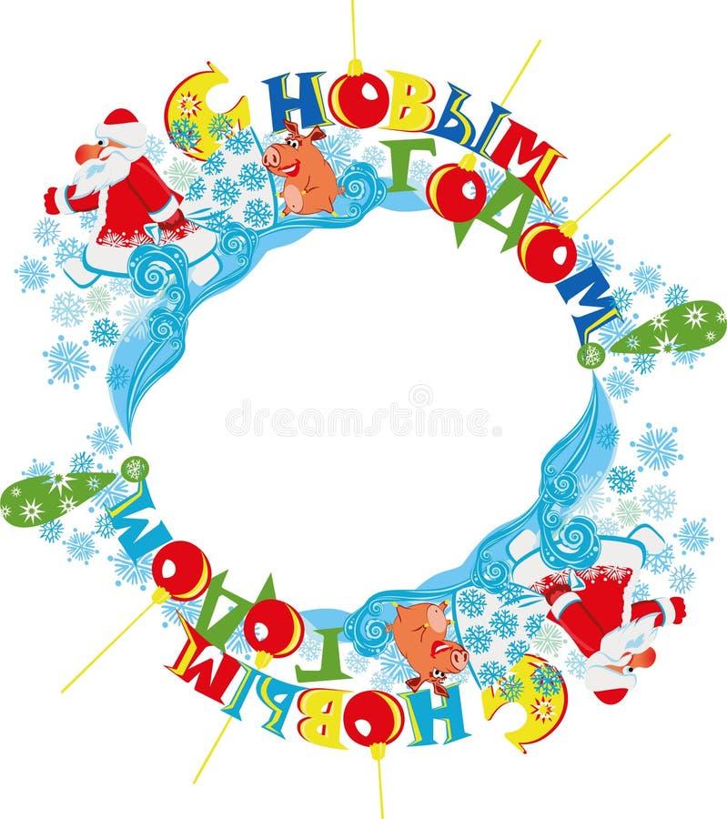 Marco del ` s del Año Nuevo, con helada de los dado, paperas y saludos ilustración del vector