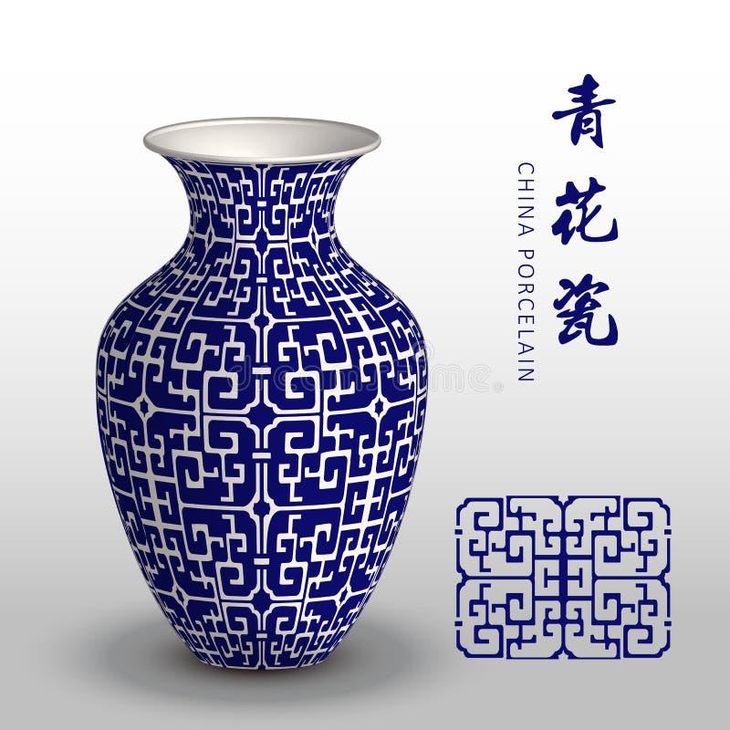 Marineblauw van de het porseleinvaas van China spiraalvormig de meetkunde dwarskader royalty-vrije illustratie