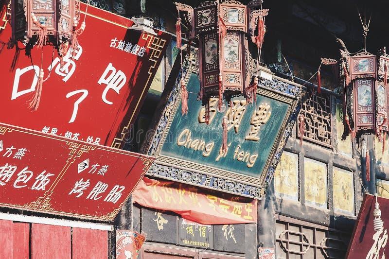Marknadstecken för traditionell kines arkivfoton