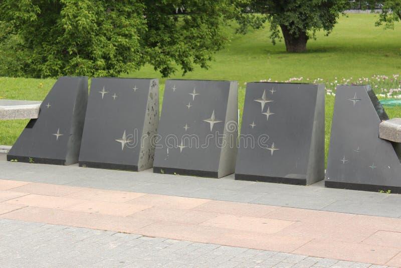 Marmurowy talerz z gwiazdami przy aleją kosmonauta w Moskwa obrazy stock