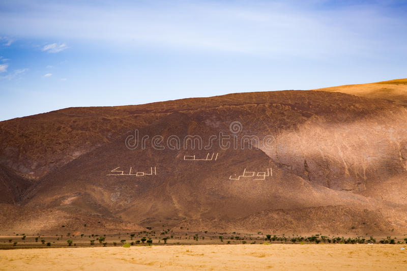 Marockanskt nationellt motto royaltyfri fotografi