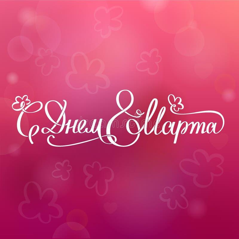 8 mars, med internationell dag för kvinna` s Hälsningkort och affisch Elegant bokstäver med ryskt handskrivet uttryck stock illustrationer