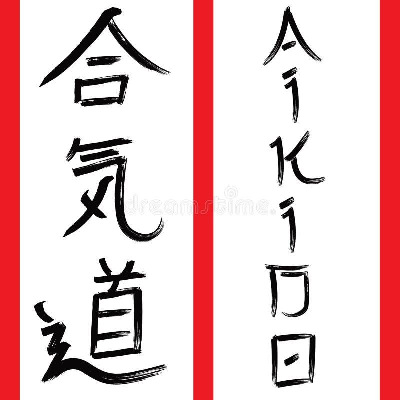 martial arts kanji aikido stock vector illustration of