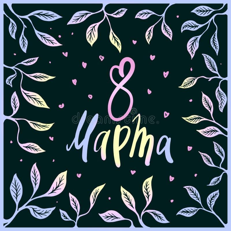 8 marzo progettazione del testo con le foglie ed il ramo Il giorno della donna Segnando nello stile di calligrafia sulla lingua r illustrazione vettoriale