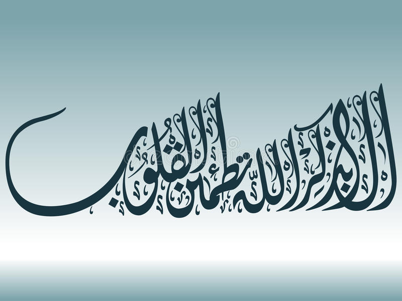 Mas a relembrança de Allah faz o resto do achado dos corações ilustração do vetor