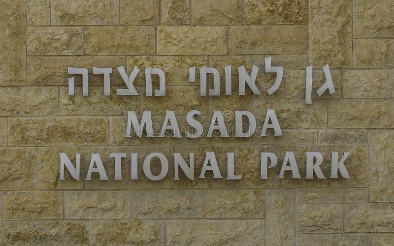Masada nationalparktecken royaltyfri bild