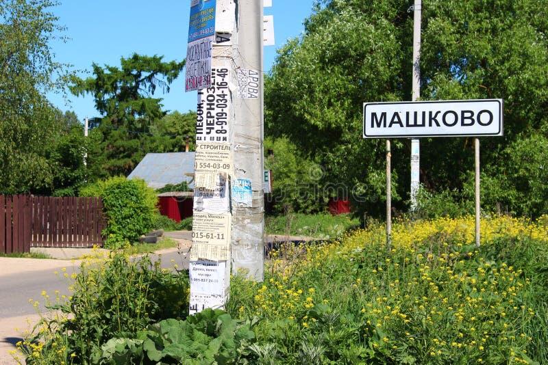 Mashkovo, Rússia - em junho de 2019: Posicione da vila de Mashkovo imagem de stock royalty free