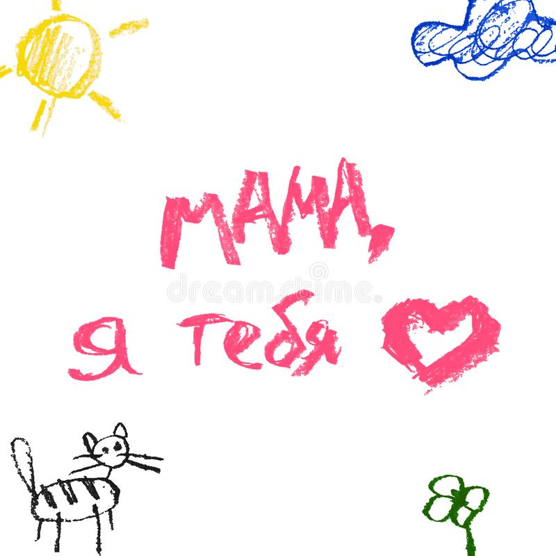 Matka dnia sztandar Plakat w kredzie Błękit chmura, żółty słońce, kwiat i kot na białym tle, również zwrócić corel ilustracji wek royalty ilustracja