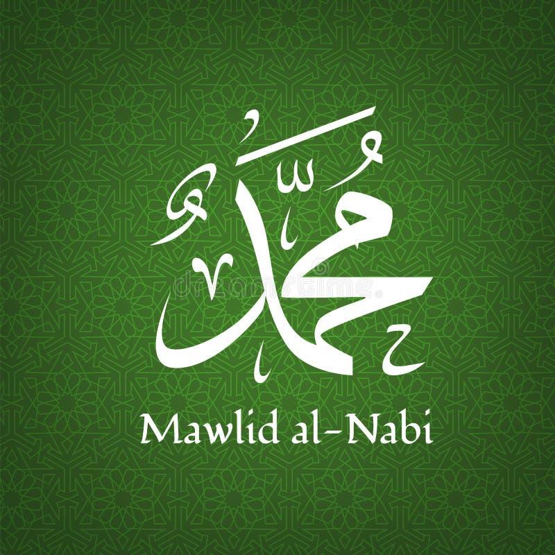 Mawlid al Nabi vektor illustrationer