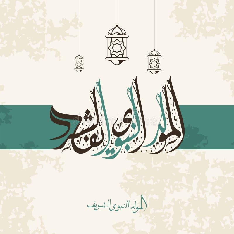Mawlid alNabi al Sharif översättning uthärdad dag av profeten, Muhammads födelsedag i arabiskt kort för kalligrafistilhälsning Ve vektor illustrationer