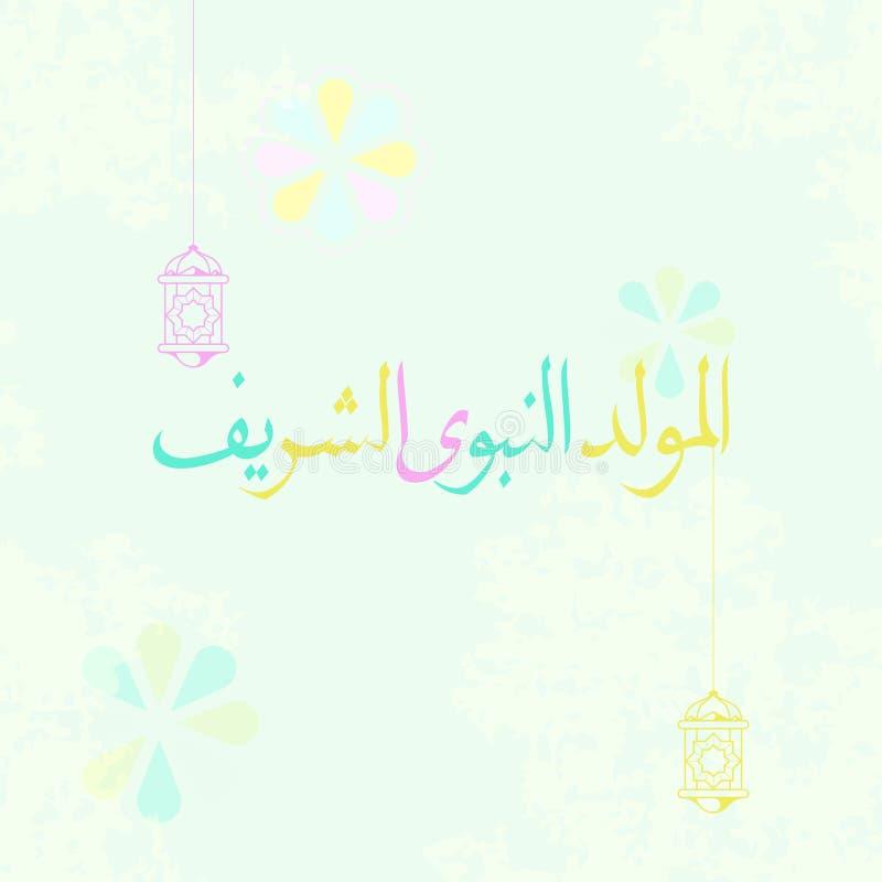 Mawlid alNabi al Sharif översättning uthärdad dag av profeten, Muhammads födelsedag i arabiskt kort för kalligrafistilhälsning Ve stock illustrationer