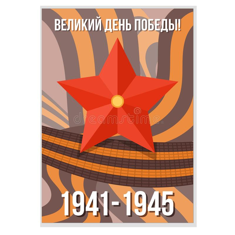 Victory Day 9 May gift card stock illustration