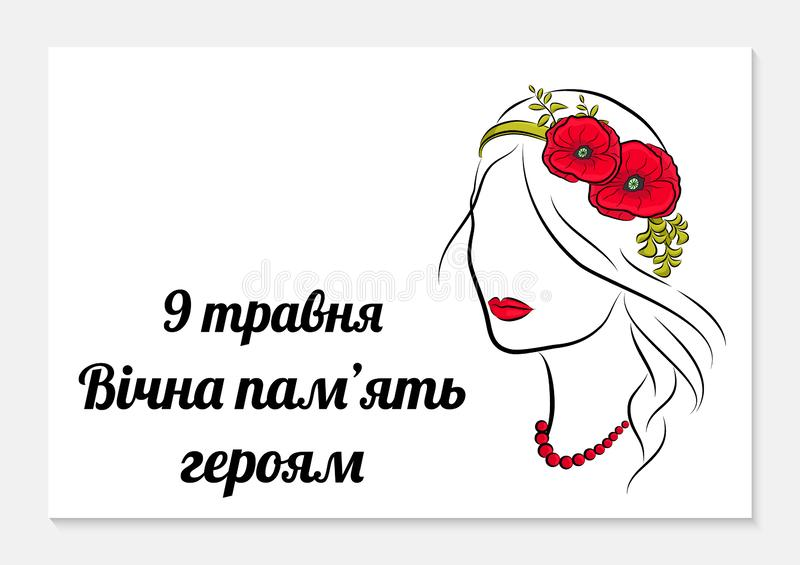 May 9th. Victory Day greeting card. Translation from Ukrainian: Eternal memory to the heroes. Silhouette of a beautiful. Girl on a white background. Vector stock illustration