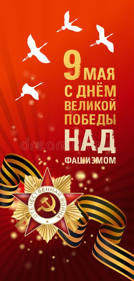 May 9 Victory Day card. Vector illustration stock photo