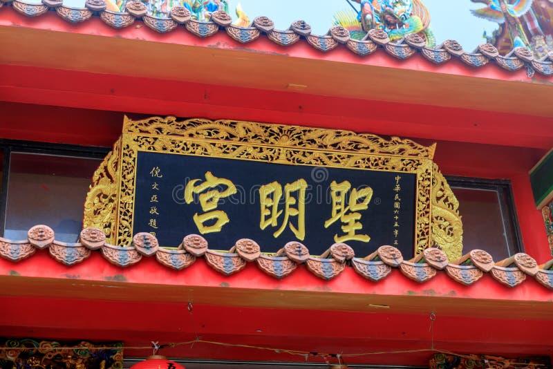 May 25, 2017 Xiahai Cheng Huang Temple Zhao Ling Miao at Jiouf. En, Taiwan - Tour destination stock photography