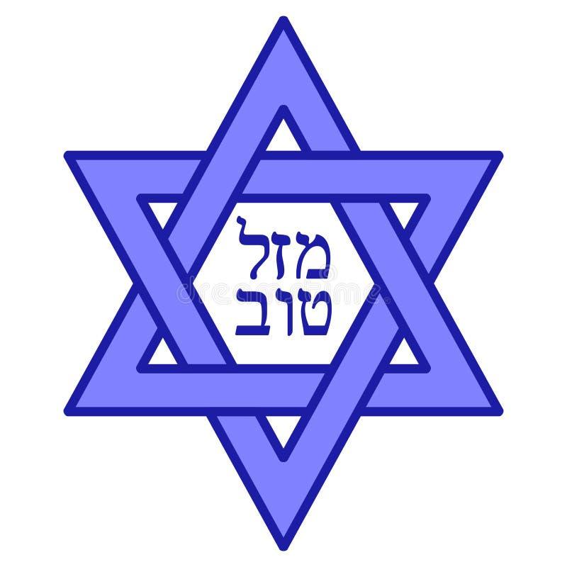 Mazel Tov. Vector of Star of David and Hebrew wording for Congratulations stock illustration