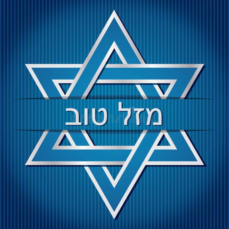 Mazel Tov illustration de vecteur