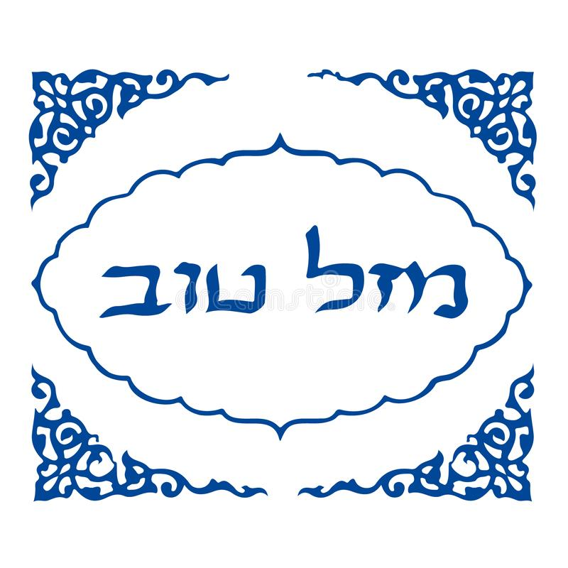 Mazel Tov. Calligraphic inscription in Hebrew in translation means Happiness. royalty free illustration