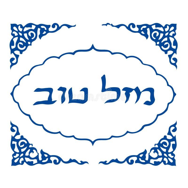 Mazel Tov Kalligraphische Aufschrift auf Hebräisch in der Übersetzung bedeutet Glück lizenzfreie abbildung