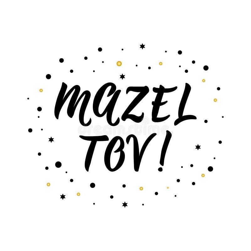 Mazel Tov Salutations juives traditionnelles Félicitations Illustration d'encre avec le lettrage tiré par la main illustration de vecteur