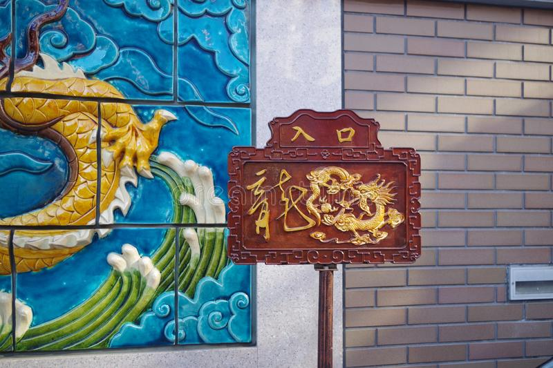 Mazu Miao Temple entrace in Yokohama Chinatown. Mazu Miao Temple is the largest Chinese temple in Yokohama Chinatown. The Mazu Temple was opened on 17thh March royalty free stock images