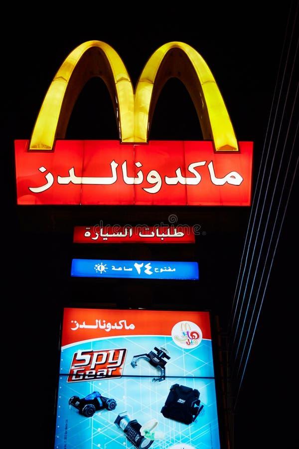 McDonalds logo w języku arabskim w nocy obraz royalty free