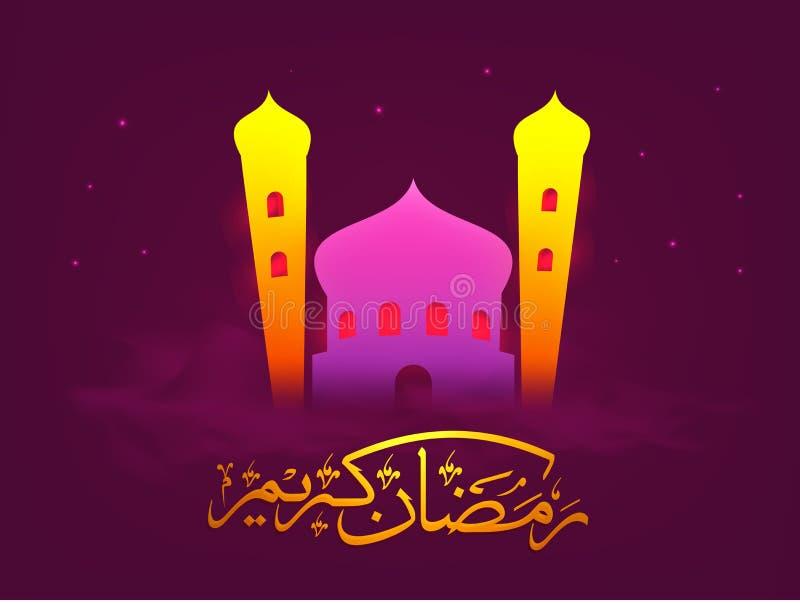 Meczet z Złotym Arabskim tekstem dla Ramadan Kareem royalty ilustracja