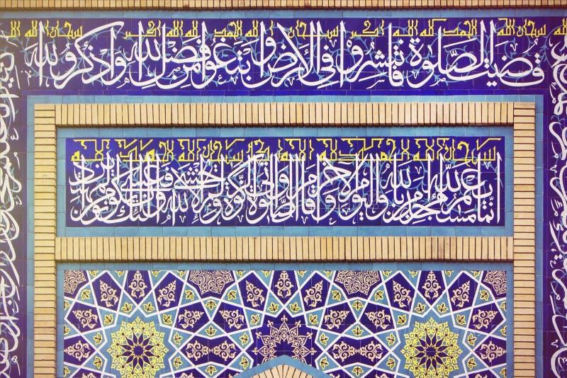 Meczet zamkni?ty w g?r? Ramadan israz ramazan oraz obraz royalty free