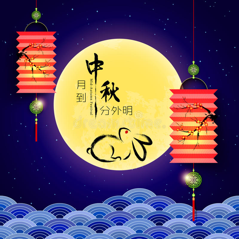 Mediados de Autumn Festival Full Moon Background libre illustration