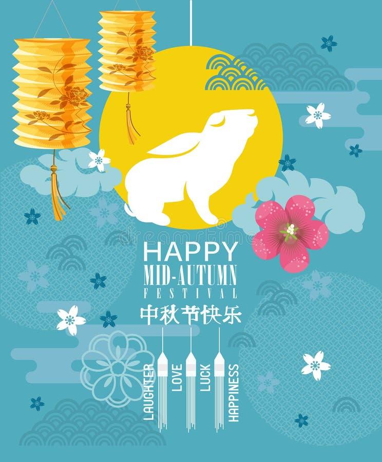 Mediados de fondo feliz de Autumn Festival con los iconos tradicionales chinos Ilustración del vector ilustración del vector
