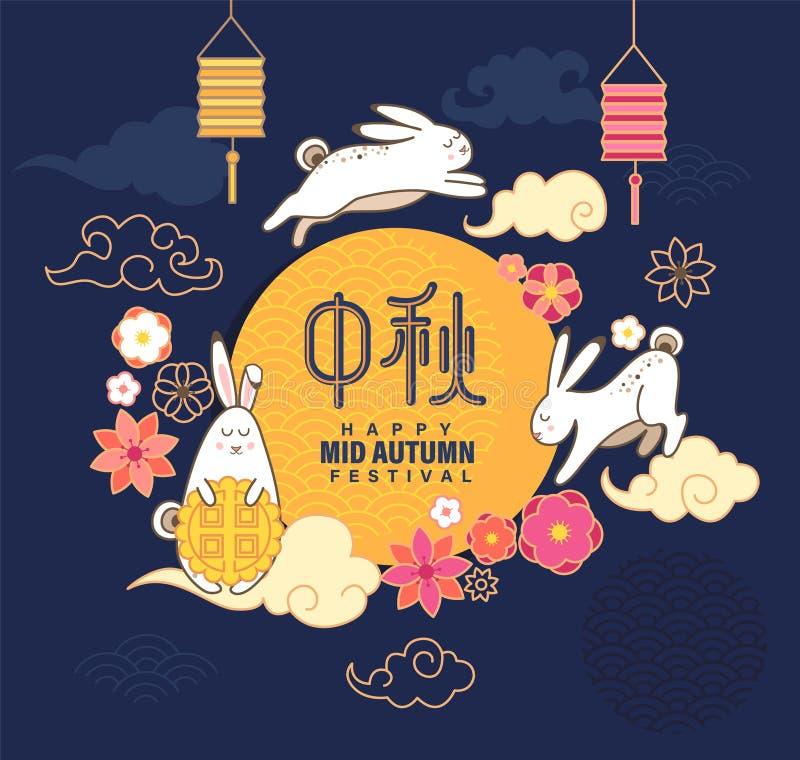 Medio Autumn Festival-banner met vakantieelementen stock illustratie