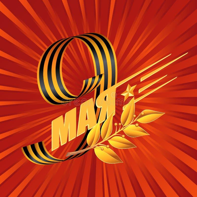 9 mei Russische vakantieoverwinning Lint van Heilige George op rode stralen Russische vertaling van het van letters voorzien: 9 m vector illustratie