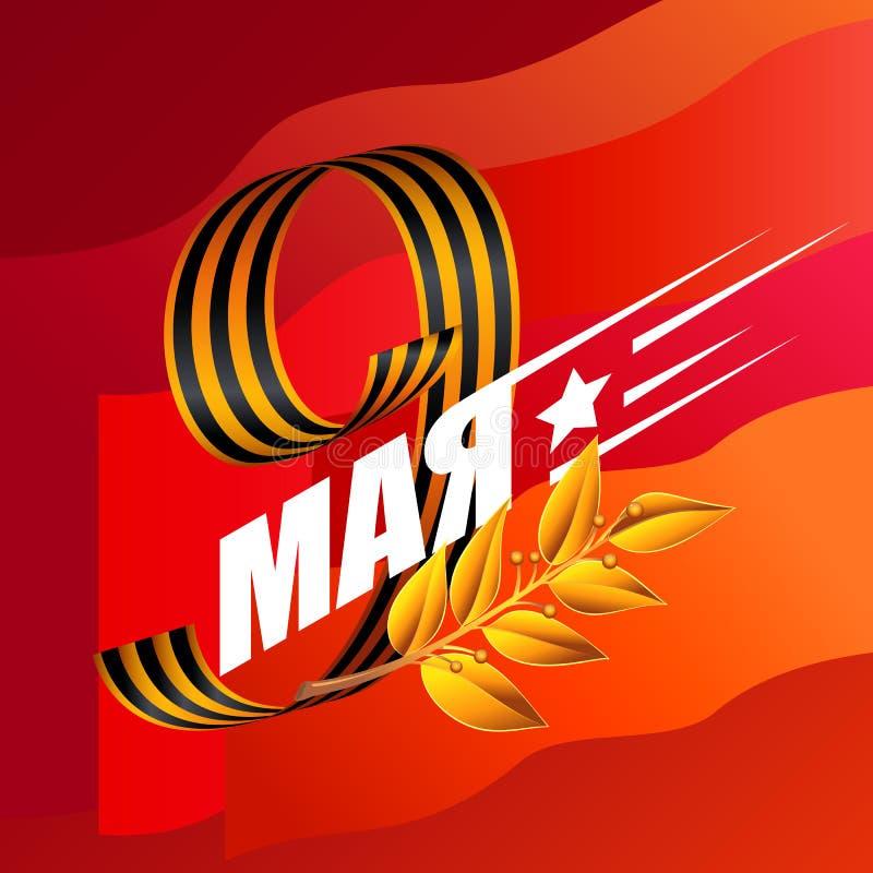 9 mei Russische vakantieoverwinning Lint van Heilige George op rode vlagachtergrond Russische vertaling van het van letters voorz royalty-vrije illustratie
