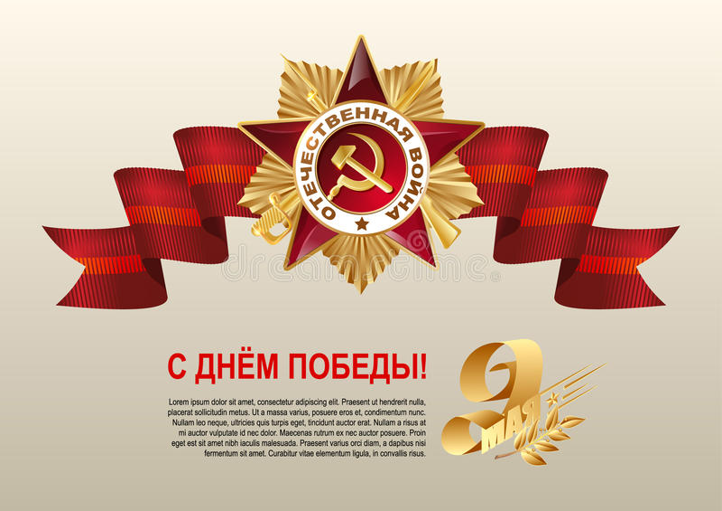 9 mei Russische vakantieoverwinning Russische vertaling van het van letters voorzien: 9 mei en gouden lauriertak royalty-vrije illustratie