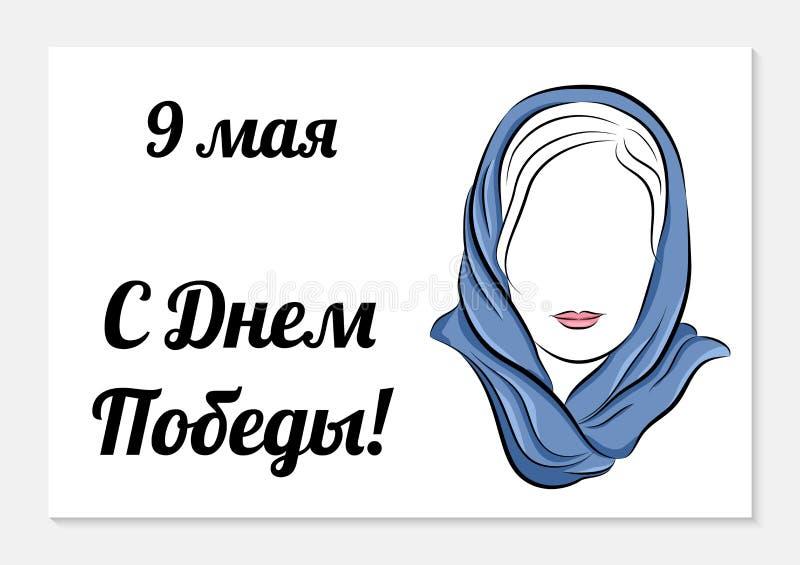 9 mei Victory Day-groetkaart Vertaling van Rus: Gelukkige Victory Day Silhouet van een mooi meisje in a stock afbeelding