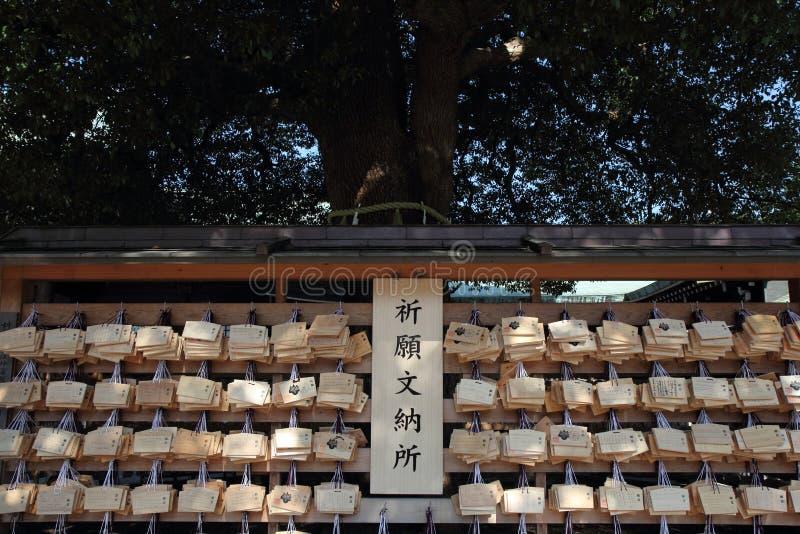 Meiji świątynia obrazy stock