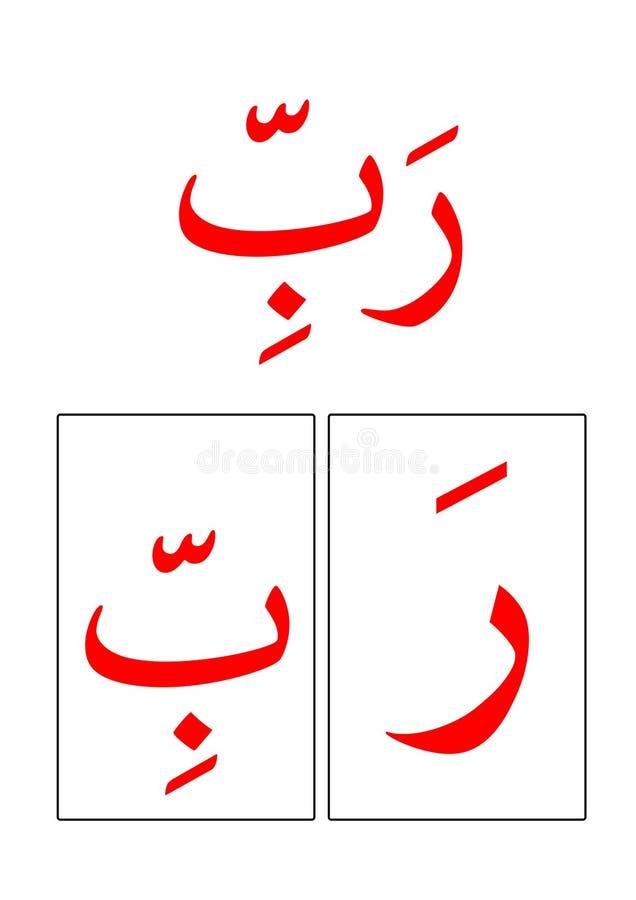 Meine ersten lernen Quran für Vorschule stockbilder
