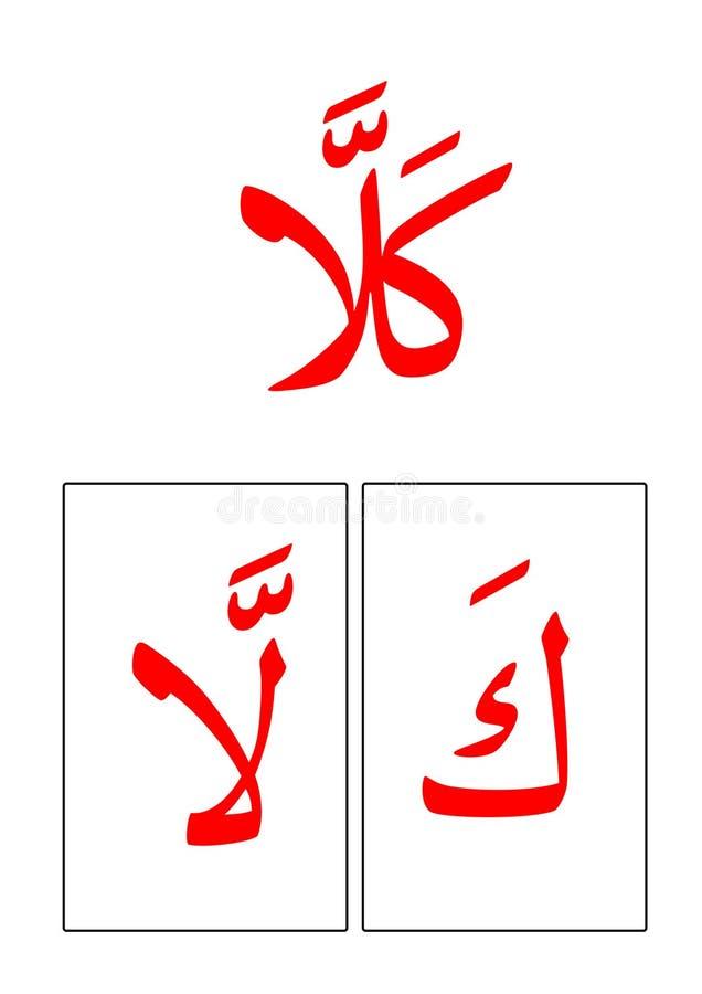 Meine ersten lernen Quran für Vorschule stockfotografie