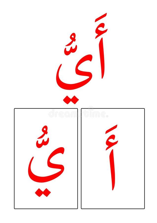 Meine ersten lernen Quran für Vorschule stockfoto