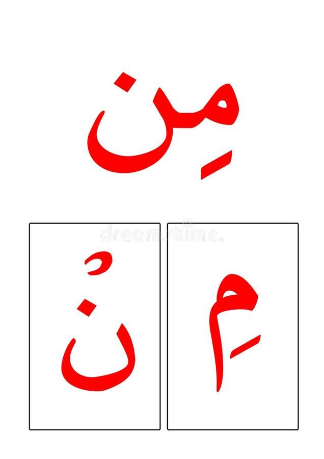 Meine ersten lernen Quran für Vorschule lizenzfreie stockfotos