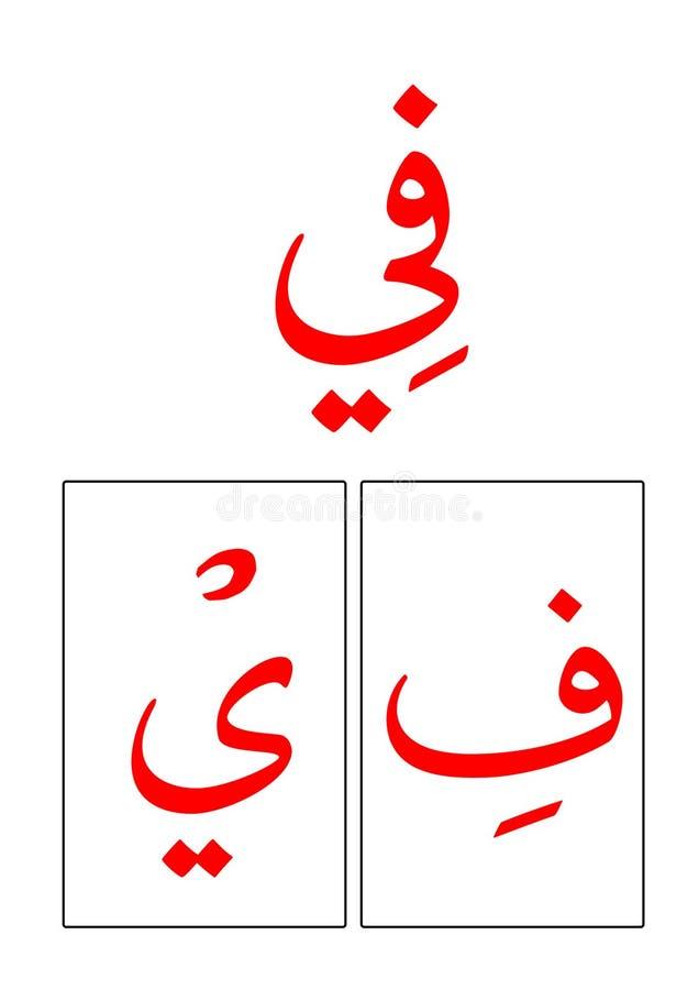 Meine ersten lernen Quran für Vorschule lizenzfreies stockfoto