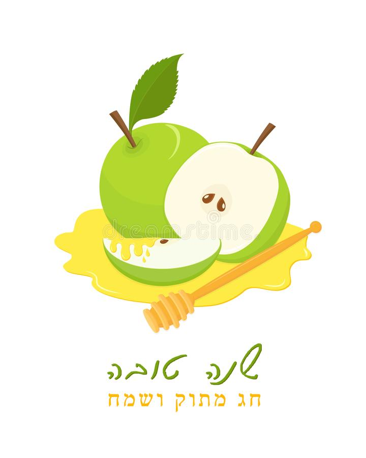 Mele su miele, festa di Rosh Hashanah illustrazione di stock