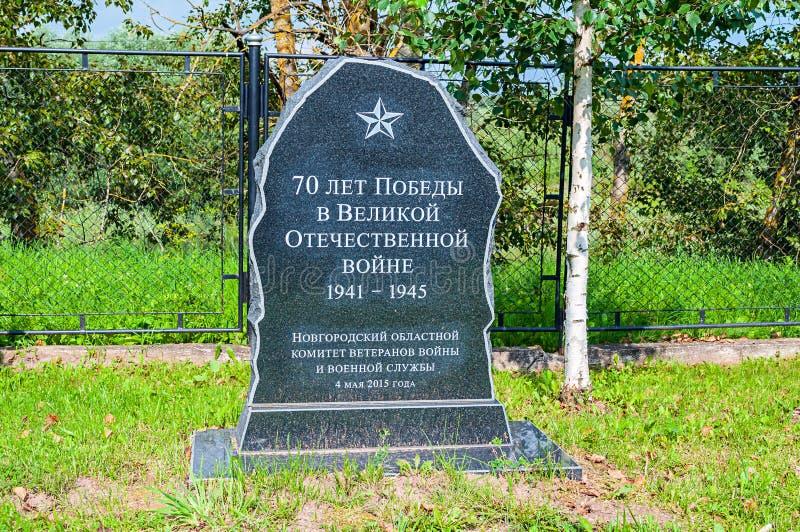 Memorable sign 70 Years of Victory in Great Patriotic War in Zverin Pokrovsky Monastery, Veliky Novgorod, Russia. VELIKY NOVGOROD, RUSSIA -JULY 29, 2016 stock images