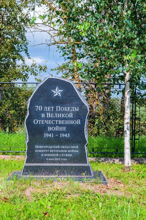 Memorable sign 70 Years of Victory in Great Patriotic War in Zverin Pokrovsky Monastery, Veliky Novgorod, Russia. VELIKY NOVGOROD, RUSSIA -JULY 29, 2016 stock photo